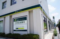 三井住友銀行三田支店
