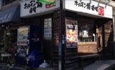 ホルモン焼道場蔵沼袋店