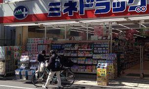 ミネ薬品沼袋店の画像