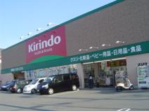 キリン堂 三田学園前店