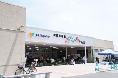 JA市場館パスカル三田の画像1