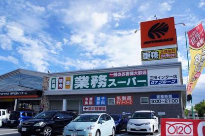 オートバックス神戸三田インター店の画像1