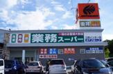 業務スーパー 三田インター店