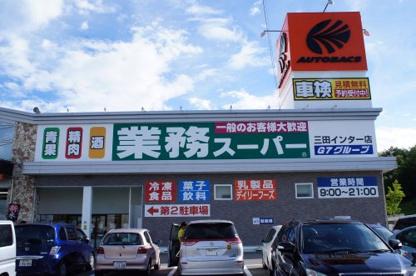 業務スーパー 三田インター店の画像1