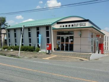川本郵便局の画像1