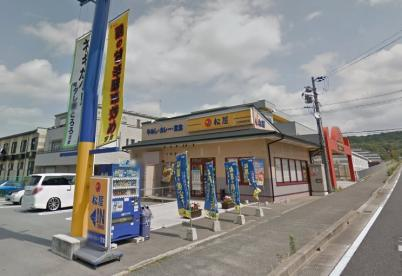 松屋 三田駅前町店の画像1