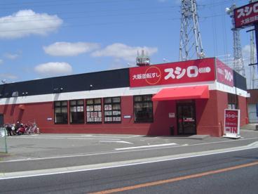 スシロー 三田対中店の画像1