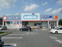 ウエルシア薬局深谷上野台店