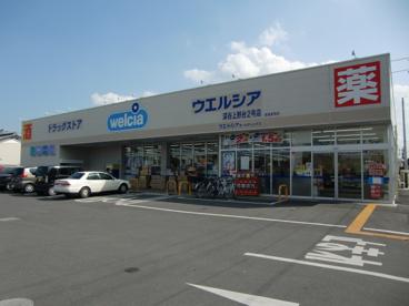 ウエルシア深谷上野台2号店の画像1