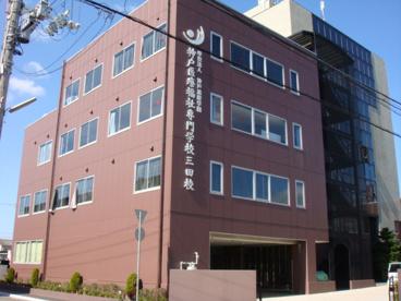 神戸医療福祉専門学校三田校の画像1