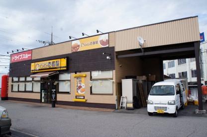 CoCo壱番屋 三田寺村店の画像1