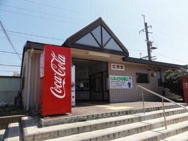 広野駅の画像1