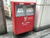 府中駅北側郵便ポスト