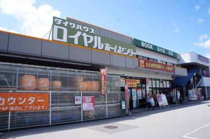 ロイヤルホームセンター 三田店の画像1