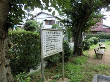 八千代台第5公園の画像1