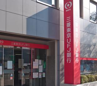 三菱東京UFJ銀行 中野駅前支店の画像1
