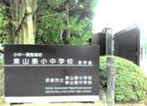 京都市立 東山泉中学校