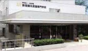 新宿鍼灸柔整専門学校の画像