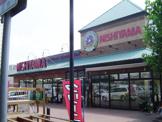 スーパーマーケットNISHIYAMA三田フラワータウン店