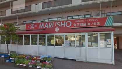 丸正食品チェーン南7条店の画像1