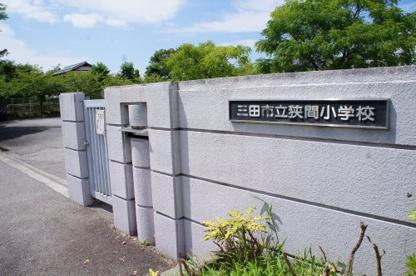 三田市立狭間小学校の画像2