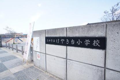 三田市立けやき台小学校の画像2