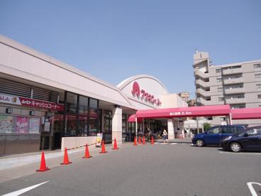 (株)アオキスーパー 植田店の画像1