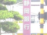 静岡銀行浜北支店