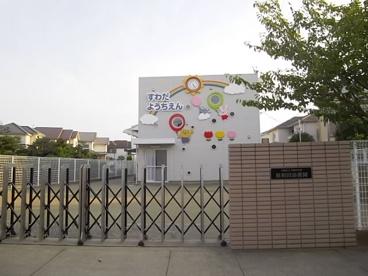 須和田幼稚園の画像1