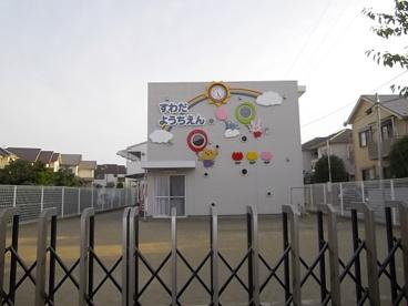 須和田幼稚園の画像2