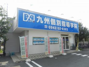 九州個別指導学院の画像1