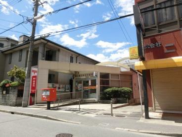 東大阪玉串元町郵便局の画像1