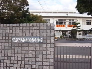 習志野市立袖ヶ浦西小学校の画像1