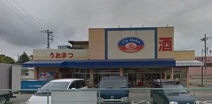 うおまつ水海道店の画像1