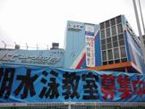 YSCスポーツクラブ横浜