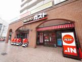 ガスト平沼店