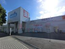 ウエルシア 成田公津の杜店