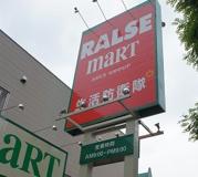 ラルズマート16条店