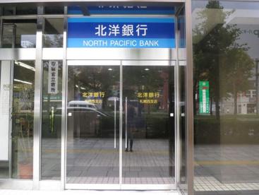 北洋銀行 札幌西支店の画像1
