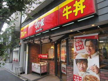 すき家(金港町店)の画像1