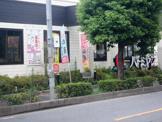 バーミヤン 川口青木店