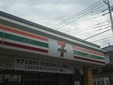 セブン−イレブン川口青木中学校前店
