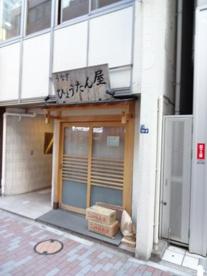 うなぎ ひょうたん屋1丁目店の画像1
