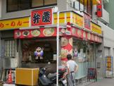 弁慶浅草本店