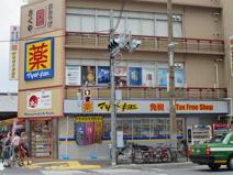 薬マツモトキヨシ浅草二天門前店