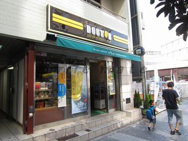 ドトールコーヒー横浜東口店の画像1