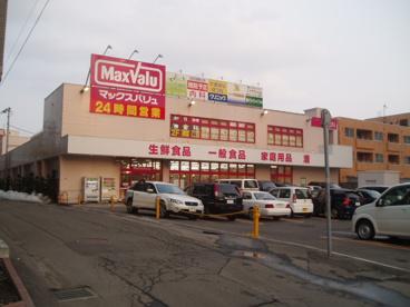 マックスバリュ南15条店の画像1