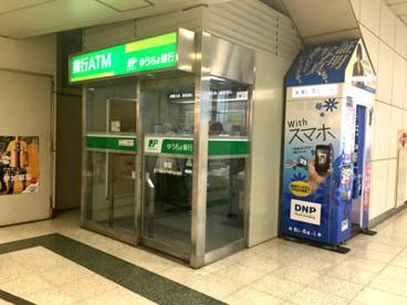 ゆうちょ銀行ATM 府中駅の画像1