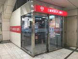 三菱東京UFJ銀行ATM 府中駅