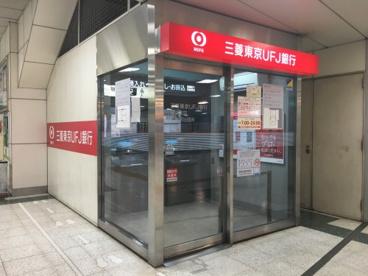 三菱東京UFJ銀行ATM 府中駅の画像1